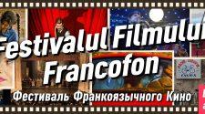 festivalul filmului francofon 2020