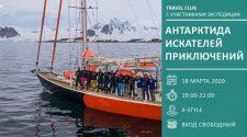 antarctida atelier de discutii