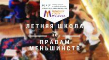 școala de vară drepturile minorităților